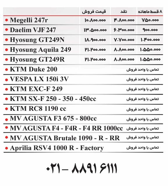 قیمت قیمت موتور