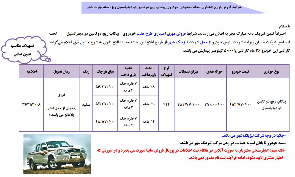 قیمت ماشین نیسان پیکاپ
