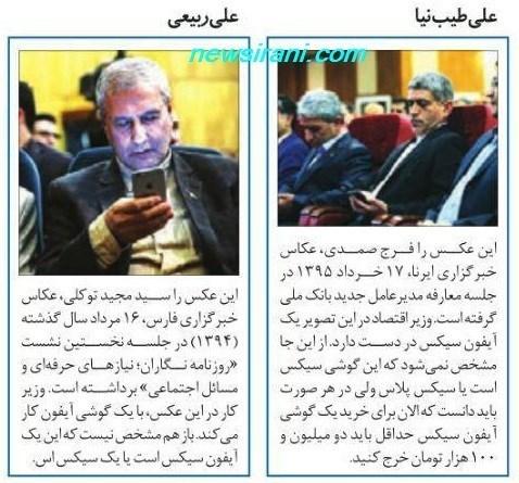 سیاستمداران ایرانی چه موبایلی دارند؟