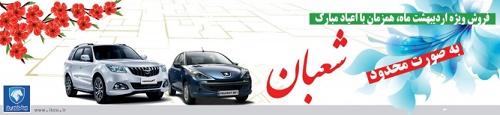 شرایط فروش ویژه اردیبھشت ماه 96 محصولات ایران خودرو به مناسبت اعیاد شعبانیه