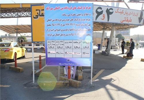 تعرفه-پارکینگ خودرو-فرودگاه مهرآباد