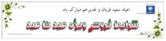 شرایط فروش عید تا عید محصولات ایران خودرو اعلام شد  شرایط فروش عید تا عید محصولات ایران خودرو اعلام شد hbhq59ds3h850ts60sdf
