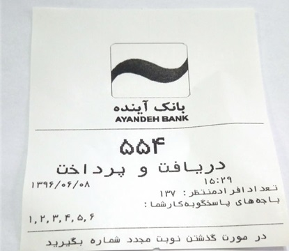 نرخ سود بانک ها سود بانک آینده بیشترین سود سپرده بیشترین سود روزشمار بیشترین سود بانکی سال 96 بیشترین سود بانکی بلند مدت اخبار بانک آینده