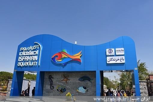 قیمت بلیط آکواریوم اصفهان